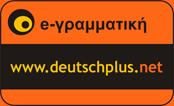 deutschplus e-Grammatik