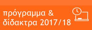 Τμήματα & δίδακτρα 2017/18