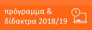 Τμήματα & δίδακτρα 2018/19