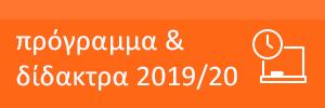 Τμήματα & δίδακτρα 2019/20